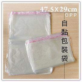 【winshop】A2366 OPP自黏袋-47.5x29cm(100入)/A3透明袋/包裝袋/塑膠袋/包裝材料/禮品包裝