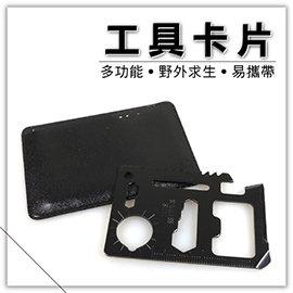 【winshop】A2396 工具卡片-黑色/名片不鏽鋼工具組/多功能工具卡/軍用卡/救生卡/露營野外求生