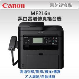 Canon imageCLASS MF216n黑白雷射傳真事務機∥ADF自動進紙∥多角度操