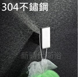 ^~新時代衛浴^~ CHIC~~304不鏽鋼掛衣勾,方型單勾,極簡 款215.0400