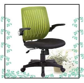 ~椅子商城~收納型扶手辦公椅 電腦椅 網椅 人體工學 透氣 綠色 升降後仰 泡綿坐墊 網背