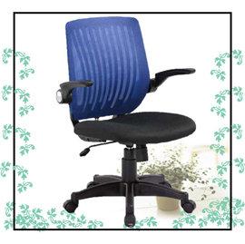 ~椅子商城~收納型扶手辦公椅 電腦椅 網椅 人體工學 透氣 藍色 升降後仰 泡綿坐墊 網背