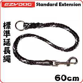 趴趴狗寵物 ^~ EZYDOG~Standard Extension 延長繩 ~ 60cm