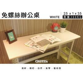 ♞空間特工♞辦公桌(120cmx45cm灰白桌板)象牙白角鋼 高密度塑合板 抗刮耐磨 工作
