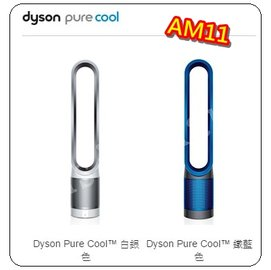 【新邵 】【Dyson戴森 AM11 】 pure cool 空氣清淨氣流倍增器(白/藍)