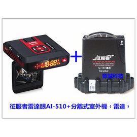 ~育誠科技~~征服者雷達眼 AI~510 ^(雷達全配^) ~GPS測速器 行車記錄器 分