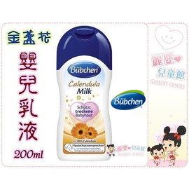 麗嬰兒童玩具館~德國貝恩Bubchen 金盞花嬰兒乳液-滋潤保濕乳液(200ml)嬰幼兒專用