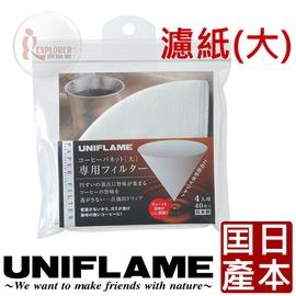 探險家戶外用品㊣664049 日本UNIFLAME 咖啡過濾紙4人用 (日本製) 咖啡濾紙 咖啡濾架用紙 可過濾雜質 濾淨雜質 登山 露營
