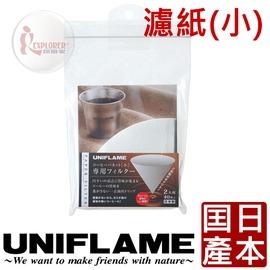 探險家戶外用品㊣664056 日本UNIFLAME 咖啡過濾紙2人用 (日本製) 咖啡濾紙 咖啡濾架用紙 可過濾雜質 濾淨雜質 登山 露營