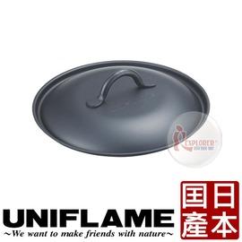 探險家戶外用品㊣666388 日本UNIFLAME 小黑鍋蓋 (日本製) 適用 666401小黑鍋 餐廚具 黑皮鐵鍋 平底鍋 烹調鍋 煎鍋炒鍋