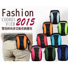 雙色萬用扣環腰包~多層收納 手機腰包 雙層 拉鍊 手機套 手機袋 鴻海 M530 M330