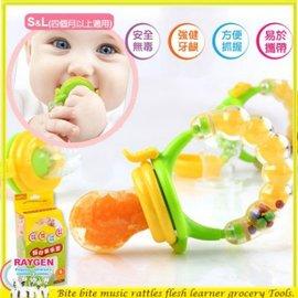 嬰兒 嬰兒 副食品 工具 咬咬樂 果肉學習器 水果棒 手搖鈴 【HH婦幼館】