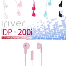 iriver IDP~200i 動態清晰耳塞式耳機麥克風粉紅