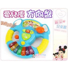 麗嬰兒童玩具館~幼兒益智早教玩具-愛兒優方向盤電子琴.有多種模式.音樂燈光.認識交通知識