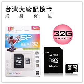 【Q禮品】A2447 台灣大廠記憶卡-32GC10/Class10 原廠公司貨終身保固/MicroSD TF/手機記憶卡/SD轉接卡/行車紀錄器/mp3