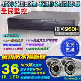 4路監控主機套餐 960H DVR h.264 4路遠端監控主機 600條夜視36燈紅外線