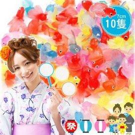 玩具 玩具 日本廟會 夜市 撈魚 遊戲 組合 大金魚10隻+魚網1支 【HH婦幼館】