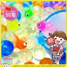 玩具 玩具 日本廟會 夜市 撈魚 遊戲 組合 小金魚50隻+魚網1支 【HH婦幼館】