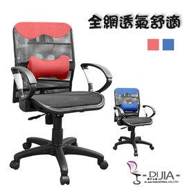 椅子 ▼原 2880~DI JIA~花蝴蝶全網透氣辦公椅 電腦椅 椅子~紅