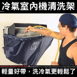 [圖+影]分離式冷氣室內機清洗架可伸縮適用76-130cm 專利字號 冷氣保養清洗袋 冷器清洗