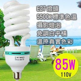 85W 5500K 兩顆裝 色溫燈泡免調白平橫攝影 燈泡