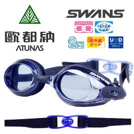 【歐都納 ATUNAS】日本製 SWANS 快扣式矽膠泳鏡/防霧鏡片.無度數.蛙鏡.太陽眼鏡.泳裝_深藍 SWB-1