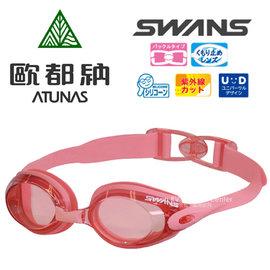 【歐都納 ATUNAS】日本製 SWANS 快扣式矽膠泳鏡/防霧鏡片.無度數.蛙鏡.太陽眼鏡.泳裝_粉紅 SWB-1