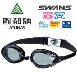 【歐都納 ATUNAS】日本製 SWANS 快扣式矽膠泳鏡/防霧鏡片.無度數.蛙鏡.太陽眼鏡.泳裝_黑 SWB-1