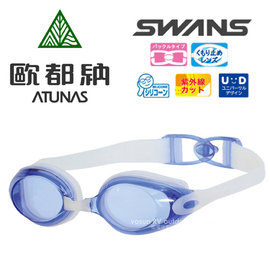 【歐都納 ATUNAS】日本製 SWANS 快扣式矽膠泳鏡/防霧鏡片.無度數.蛙鏡.太陽眼鏡.泳裝_透明藍 SWB-1