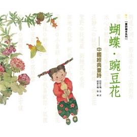 胖嘟嘟 ^~維京國際~AD~AC05002 蝴蝶.豌豆花~童詩繪本 210