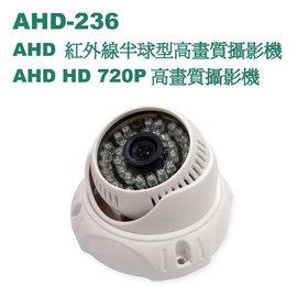 ~上震科技~AHD~236 AHD 720P 紅外線半球型高畫質攝影機