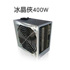 冰晶俠 極靜 power/電源供應器 (400W)