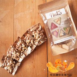 綜合堅果活力包^(腰果 杏仁 核桃^(袋裝^)堅持 最 規格以 低溫烘焙製程