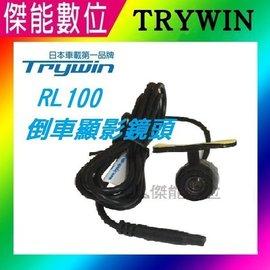 Trywin DTN~3DX mirror 後鏡頭 RL100 防水 110度廣角 行車記