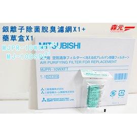 ^~~森元電機~MITSUBISHI MJ~100SPL藥草盒X1 MJPR~10WXFT