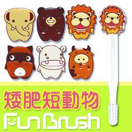 FunBrush【趣刷】兒童造型牙刷矮肥短動物系列