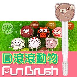 FunBrush【趣刷】兒童造型牙刷圓滾滾動物系列