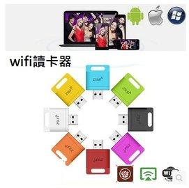 iPhone HTC samsung - micro sd卡 wifi無線讀卡器/無線傳輸檔案分享 [RWO-00002]
