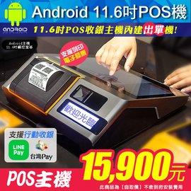 ~Android版套餐方案B~店家自備平板電腦 POS365雲端點餐 無線出單機