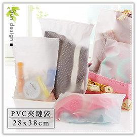 【winshop】B2402 PVC半透明夾鏈袋-28x38cm/多功能旅行收納袋/防水萬用包/衣物收納袋/行李整理袋/防水夾鏈袋