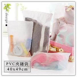 【winshop】B2403 PVC半透明夾鏈袋-40x49cm/多功能旅行收納袋/防水萬用包/衣物收納袋/行李整理袋/防水夾鏈袋