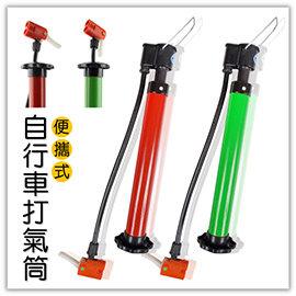 【winshop】A2404 彩色自行車打氣筒/攜帶式打氣筒/登山腳踏車/公路車/小折/自行車維修工具/便攜式充氣筒