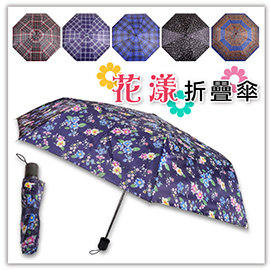 【Q禮品】B2414 花漾折疊傘/花朵格紋傘/陽傘/摺疊傘/雨傘/防曬/雨具/