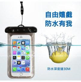 ~防水手機袋~6吋 海邊游泳沙灘浮潛水手機防水袋