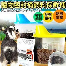 700g瓶蓋飼料桶^|零食保鮮桶附刻度量杯勺杯
