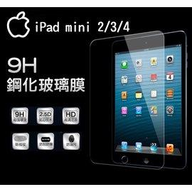 9H 鋼化玻璃膜 蘋果 ipad mini2 mini3 mini4 螢幕防護 保護貼 手