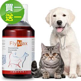 ~買一送一~~FlyMax飛邁斯~威骨力~犬貓骨骼關節營養液^(250ml^)