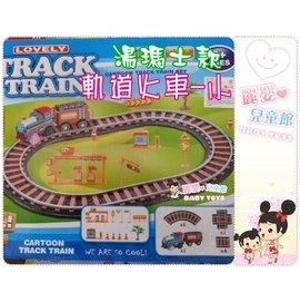麗嬰兒童玩具館~親子益智趣味遊戲-湯瑪士款 組合軌道電動火車.多變化玩具火車軌道組(小)