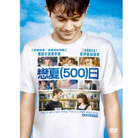 戀夏500日 DVD 500 Days of Summer