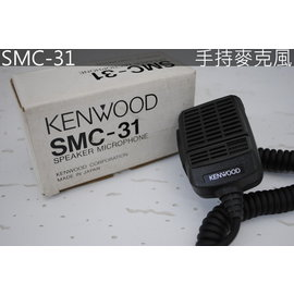 ~光華順泰無線~KENWOOD SMC~31  K型 手持麥克風 手麥 托咪